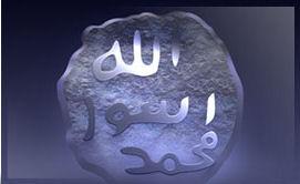 """Le chaton de la bague du Prophète """"Mohammed est l'envoyé d'Allah"""", musée de Topkapi, Istanbul"""