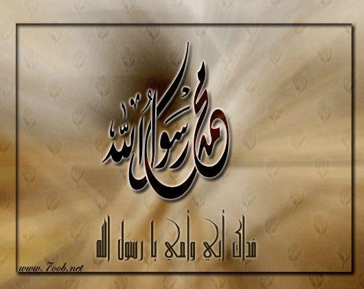 que mon père et ma mère soient sacrifiés pour toi ya rasouloullah