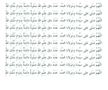 O Allah, répands Tes grâces sur notre seigneur et maitre Mohammed autant que Tu as de savoir, éternellement autant que dure Ton Royaume