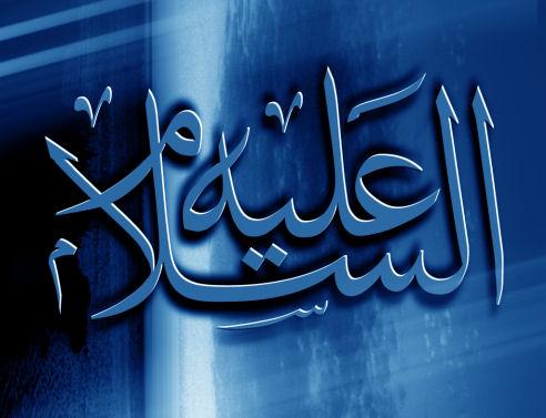اليوم رسائل كافة البلدان,بوابة 2013 Alayhi_salam.jpg